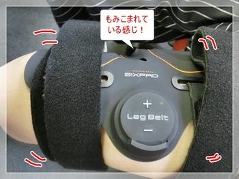 シックスパッド脚やせ効果.JPG