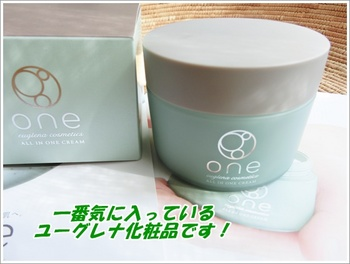 ユーグレナ化粧品口コミ .JPG