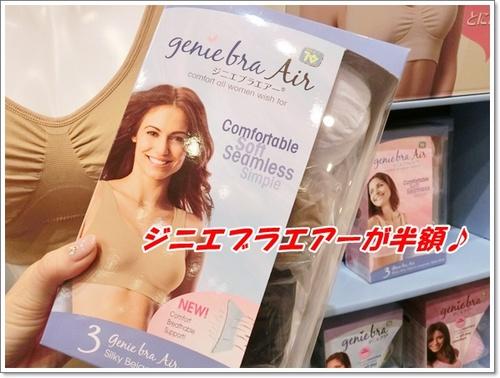 ジニエブラが半額キャンペーン.JPG